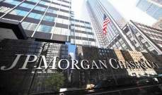 """""""جيه.بي مورغان"""" يجنب 10.5 مليار دولار لخسائر القروض مع تجاوز الربح التوقعات"""