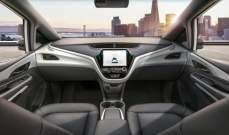 """بالفيديو: سيارة المستقبل من """"جنرال موتوز"""".. بدون أي أدوات تحكم يدوية!"""
