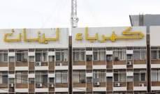 """""""كهرباء لبنان"""" تعلن عن انفصال مجموعات الإنتاج عن الشبكة  مساء الاثنين الواقع فيه 27/7/2020"""