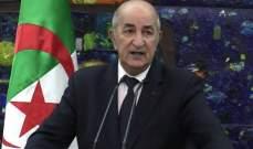 خطط لرئيس الجزائر بتطوير موارد طبيعية جديدة لتخفيف الأزمة الاقتصادية