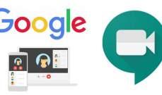"""""""غوغل"""" تتيح خدمتها لمؤتمرات الفيديو مجاناً لجميع المستخدمين"""