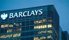 """تقرير: """"باركليز"""" يوقف تقديم الخدمات المصرفية لبورصة العملات الرقمية """"كوين بيس"""""""