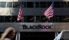 """""""بلاك روك"""" تمتلك استثمارات في شركات الفحم بقيمة 85 مليار دولار"""