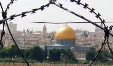 تطبيق جديد يتيح زيارة الأراضي الفلسطينية افتراضيا ومجانا