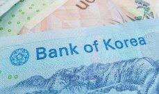 المركزي الكوري الجنوبي يرفع معدل الفائدة الفائدة بنحو 25 نقطة أساس
