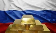 وزارة المالية الروسية: إنتاج الذهب في البلاد بلغ أكثر من 38 طناً في كانون الثاني وشباط