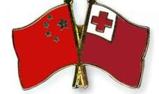 الصين تؤجل موعد سداد ديون تونغا بعد توقيعها على مذكرة خاصة بمبادرة الحزام والطريق
