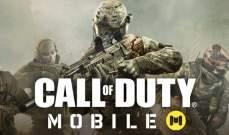 """لعبة """"Call of Duty"""" تصل لهواتف """"آيفون"""" و""""أندرويد"""""""