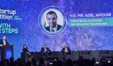 أفيوني: نريد وضع لبنان على خارطة النجاحات التي تنجزها الشركات الناشئة