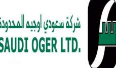 """مصادر: """"سعودي أوجيه"""" تدرس التقدم بطلب لفتح إجراء التصفية وفق نظام الإفلاس"""