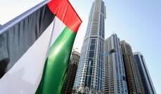 """""""موديز"""" تبقي تصنيف الإمارات عند """"Aa"""" مستقر"""
