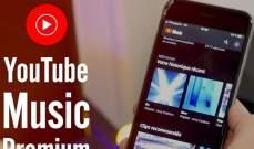 """إطلاق """"يوتيوب بريميوم"""" و""""ميوزيك""""رسميا في لبنان والخليج"""