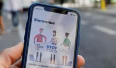 """فرنسا تطلق تطبيق""""StopCovid""""لتتبع فيروس كورونا"""