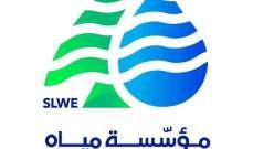 مؤسسة مياه لبنان الجنوبي وضعت إمكاناتها لمعالجة أي مشكلةبتأمين المياه لبيروت