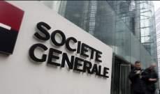 """""""سوستيه جنرال"""": نتوقع تسوية النزاع مع السلطات الأميركية بـ1.2 مليار يورو"""