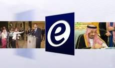 الموجز الأسبوعي: الحكومة تبصر النور خلال أيام ... والسعودية تقر أكبر ميزانية في تاريخها