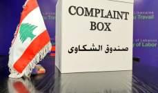 يمين تضع آلية لتلقي شكاوى المواطنين من خلال تفعيل الرقابة الإدارية الذاتية في وزارة العمل