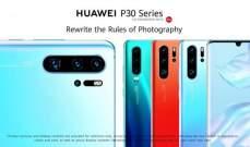 """هواوي"" تكشف النقاب عن هاتفيها ""P30"" و""P30 Pro"" مع تقريب بصري عالي"