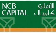 """""""الاهلي كابيتال"""": توقعاتنا على المدى الطويل ايجابية بالنسبة لقطاع الاسمنت السعودي"""