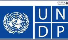 """الموافقة على تمديد عقود برنامج """"UNDP"""" سنة كاملة دون تحميل الخزينة أي إنفاق إضافي"""