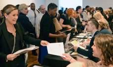 وزارة العمل الأميركية: إضافة 638 ألف وظيفة في تشرين الأول