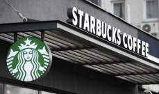 """""""ستاربكس"""": إرتفاع الإيرادات بنسبة 7% في الربع الثالث"""