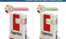الامارات: منع بيع السجائر بدون الطوابع الضريبية الرقمية بدءاً من الغد