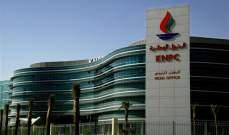 """5.2 مليار دولارقيمة مشاريع """"البترول الوطنية الكويتية"""" خلال الخمس سنوات المقبلة"""