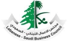 مجلس الأعمال اللبناني - السعودي: حريصون على تحريك التنمية وتدفقالاستثمارات وعلاقات الأخوة مع السعودية