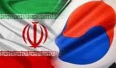 كوريا الجنوبية تستأنف وارداتها من النفط الإيراني في كانون الثاني