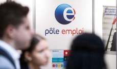 عدد العاطلين عن العمل في فرنسا يتراجع بأكثر من 174 ألفاً في تموز