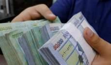 """نشرة """"بنك بيبلوس"""" الأسبوعية:عدد العاملين في القطاع المالي في لبنان إرتفع بنسبة 40% في 10 أعوام"""