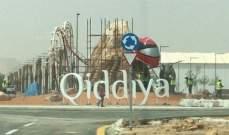 """تأسيس شركة """"القدية للاستثمار"""" لصناعة الترفيه في السعودية"""