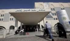 القاضي ابراهيم يدعي على المدير السابق لمستشفى بيروت الحكومي