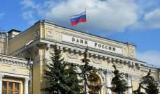روسيا تبقي معدلات الفائدة دون تغيير للشهر الثاني على التوالي