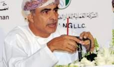 وزير النفط العُماني: ندرس خفض إنتاج النفط بين 10 و15 ألف برميل يومياً