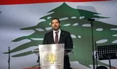 الحريري:نتفاوض دائماً مع صندوق النقد الدولي بشكل أن نعمل لمصلحة لبنان والليرة والنقد اللبناني