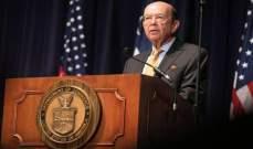وزير التجارة الأميركي: الاتفاق التجاري الجزئي مع الصين بداية جيدة