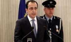 وزير الخارجية القبرصي: زيارتنا الى لبنان تعكس تصميمنا على العمل سوية في قطاع النفط والغاز