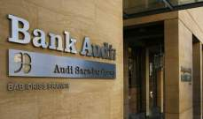 """تقرير """"بنك عوده"""": دعم """"مصرف لبنان"""" للسلع قد ينتهي في ثلاثة أشهر"""