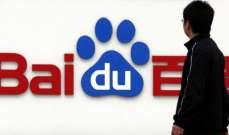 """""""بايدو"""" الصينية تتفوق على """"غوغل"""" و""""مايكروسوفت"""" في الذكاء الاصطناعي"""