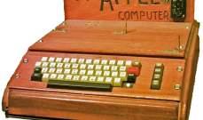 """بيع كمبيوتر نادر لشركة """"أبل"""" في مزاد عبر الإنترنت بـ 4 مليون دولار"""