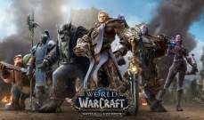 """World of Warcraft"" أصبحت متاحة على ""ويندوز 7"""
