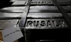 """إستقالة رئيس شركة """"روسال"""" من منصبة إلتزاما بتوجيهات اميركية"""