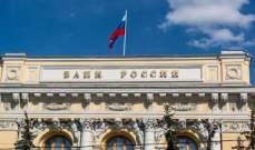 67 مليار دولار قيمة الاموال المتخارجة من روسيا خلال 2018
