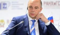 وزير المالية الروسي: مستعدون لتراجع محتمل في أسعار النفط