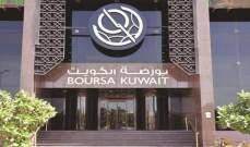 بورصة الكويت تغلق على ارتفاع بنسبة 0.19% الى مستوى 5159.5 نقطة