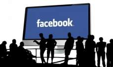 """""""فيسبوك"""" تمنح موظفيها إجازة مدفوعة الأجر للمشاركة في الانتخابات الأميركية"""