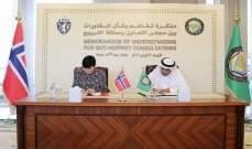 مجلس التعاون الخليجي يُقر آلية تشاور بالقطاع الاقتصادي مع النرويج