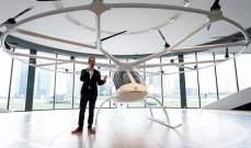 """اختبار سيارة الأجرة الطائرةذاتية القيادة""""Volocopter"""" في سماء سنغافورة"""